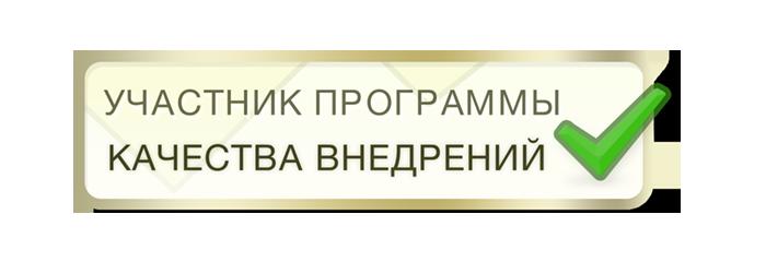 Участник «Программы мониторинга качества внедрений» 1С Битрикс!