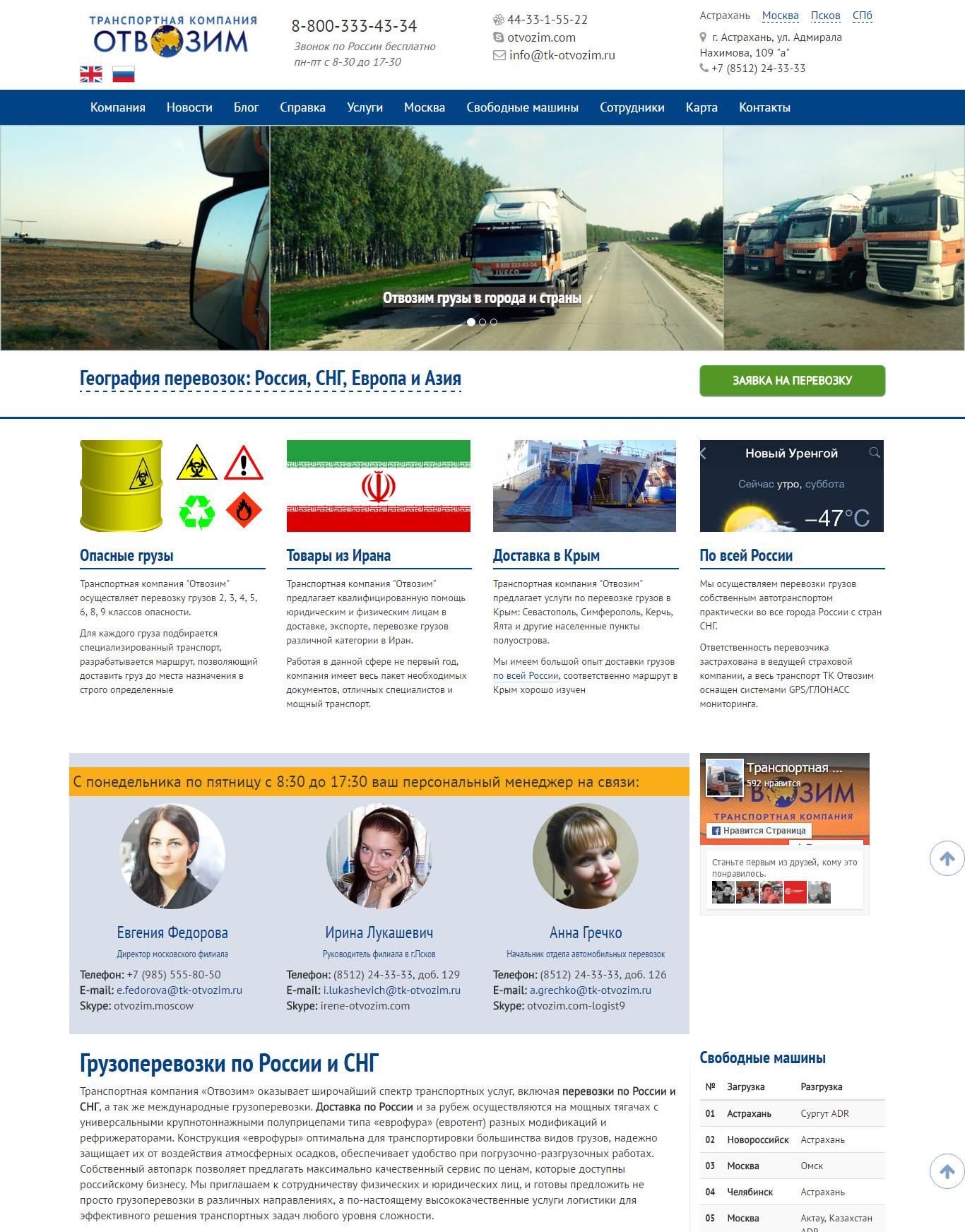 Сайт астраханская транспортной компании влияние видео на продвижение сайта