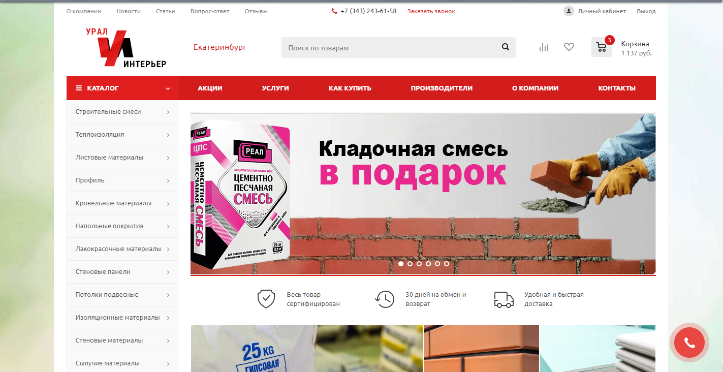 Онлайн-трейд интернет-магазин москва каталог товаров зоо
