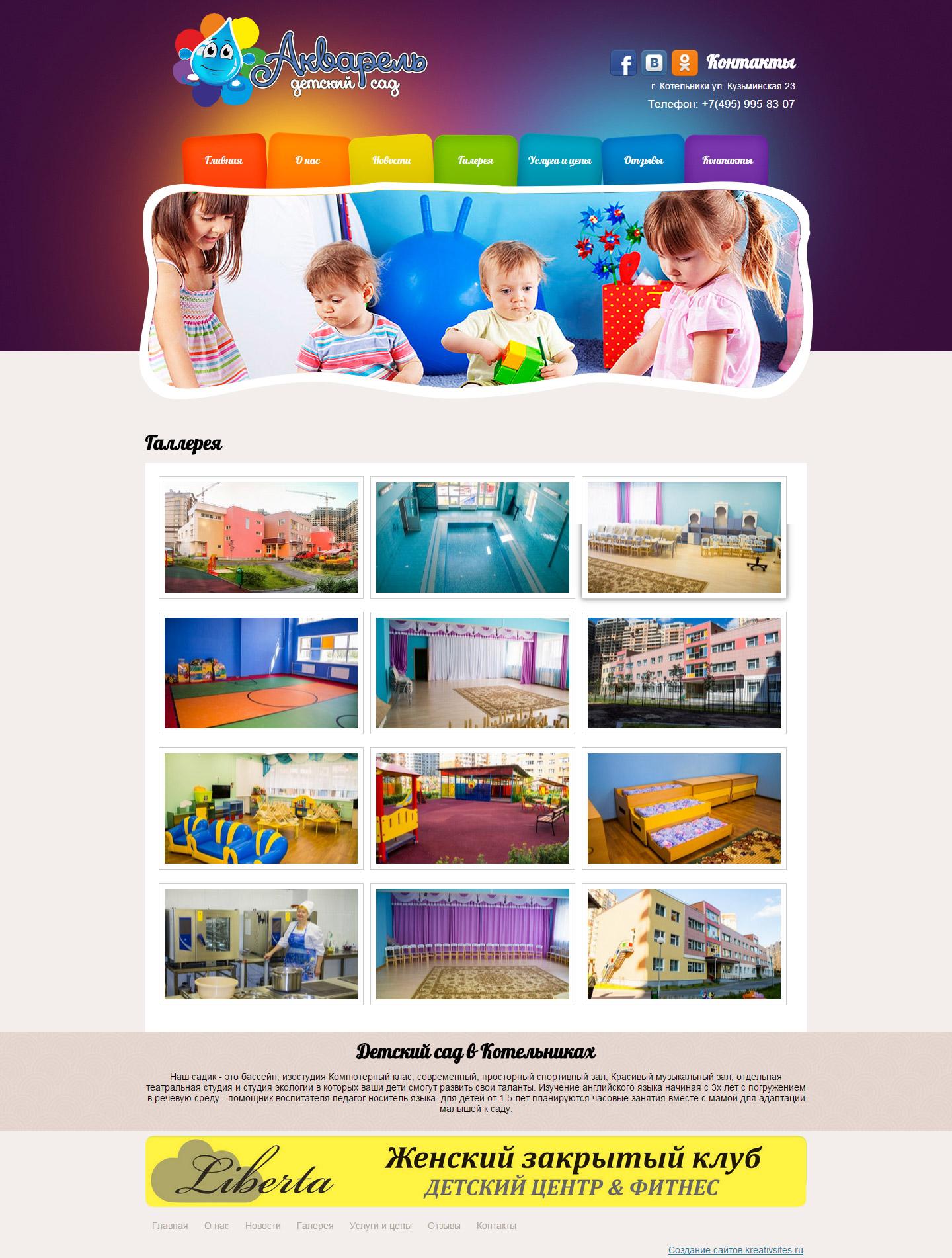 Создание сайтов для детского сада продвижения сайта в mail